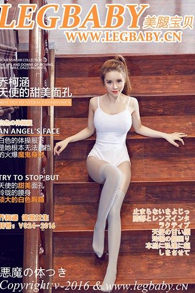 [LEGBABY美腿宝贝] V024-2016乔柯涵 体操女生[28+1P/28.7M]